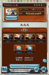 銀の軍師2