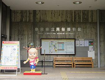 民俗博物館01