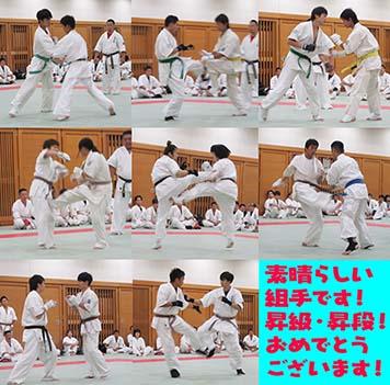 昇級審査6