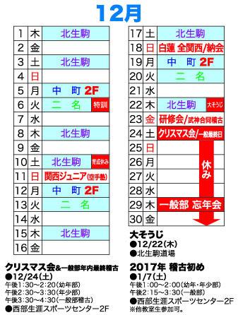 2016120101.jpg