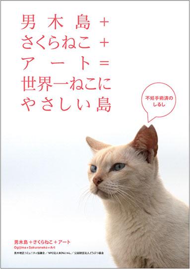 160628_ogijimaposter.jpg
