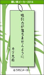 160707_kari_usoko.jpg