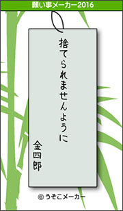 160707_kinsiro_usoko.jpg