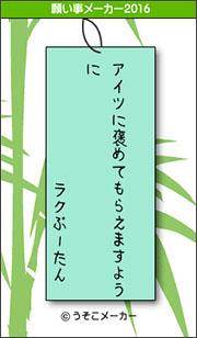 160707_luck_usoko.jpg