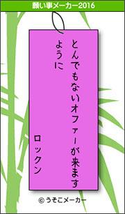 160707_rock_usoko.jpg