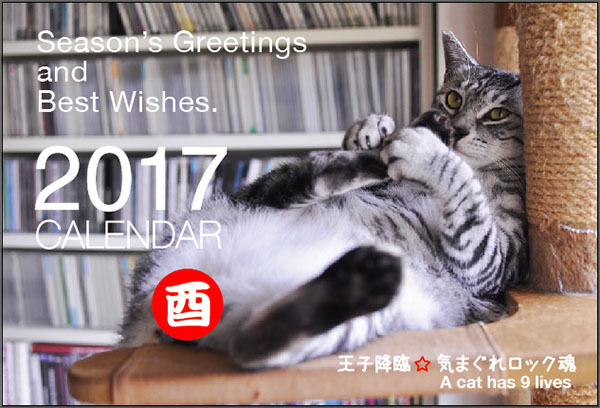 161121_calendarCover.jpg