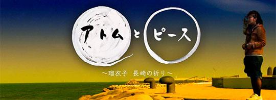 AtomandPeace_title.jpg