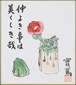saneatu_nakayoki_hana.jpg