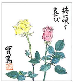 saneatu_tomonisaku.jpg