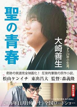 satosinoseishun_cover.jpg