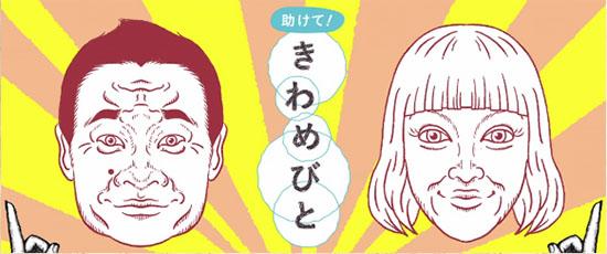 tasuketeKiwamebito.jpg