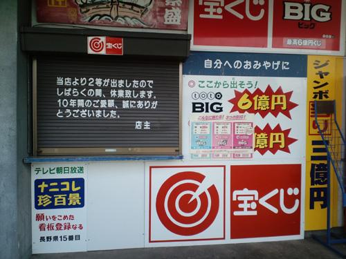 御代田駅宝くじ売り場