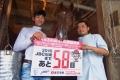 160906カウントダウン58セイスコーピオン原田龍厩務員&西堀獣医師