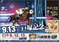 160913Jの栄光・金子正彦騎手ポスター