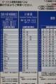 160920羽田空港から直行方法8