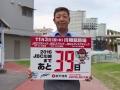160925カウントダウン39山田正実調教師