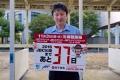 160927カウントダウン37福島秀夫調教師