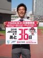 160928カウントダウン36平田正一調教師