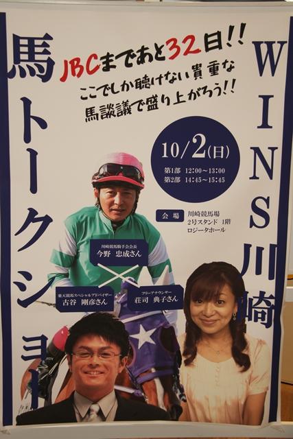 トークショーのポスター