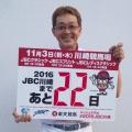 161012カウントダウン22佐々木仁調教師