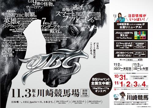 161024JBC開催ポスター