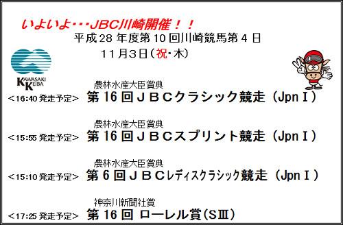 JBC告知
