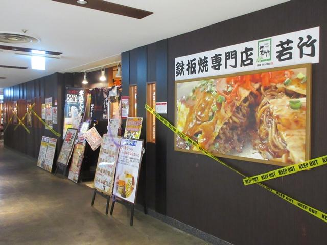 若竹 川崎モアーズ店2