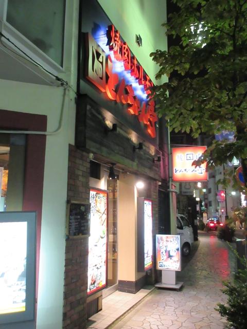 焼肉や とんちゃん亭 川崎店1