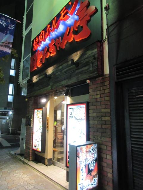 焼肉や とんちゃん亭 川崎店2