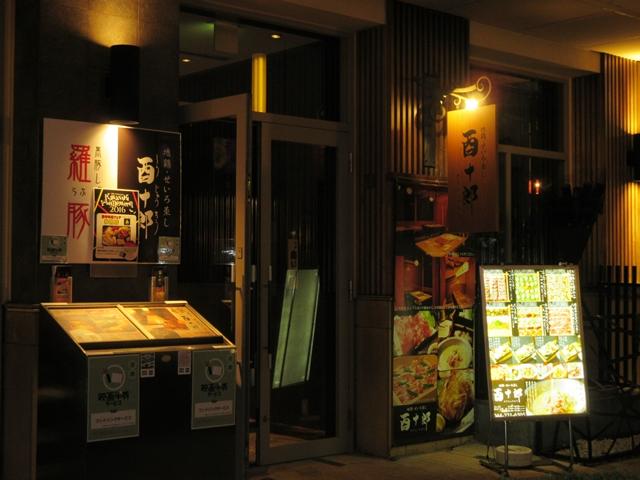 酉十郎 川崎店1