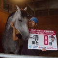 161026カウントダウン8プラチナグロース&堀厩務員