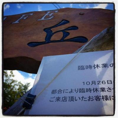 2016.10.29 くろさん&YUMIKOさん 葛尾