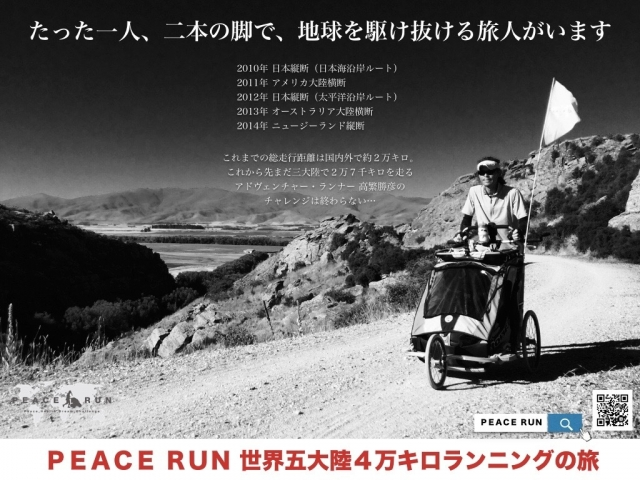 peacerun_flyer2.jpg