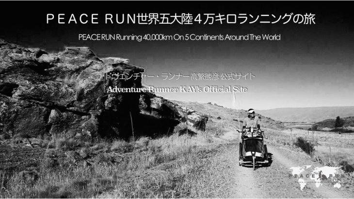 peaceruntop1_201604262241480c7.jpg