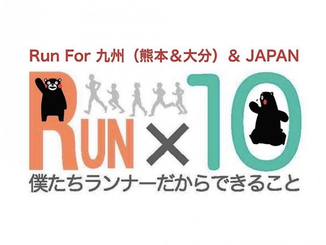 runx10kumamon2.jpg