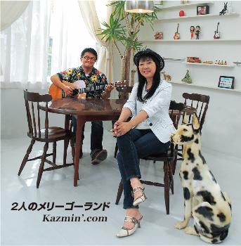 Kazmin.comCD画像