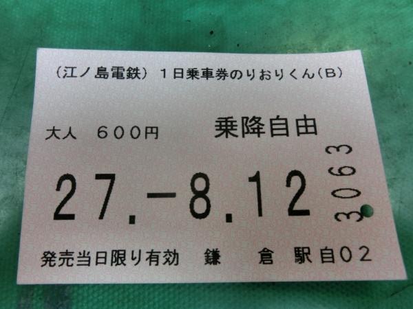 CIMG5867江ノ電