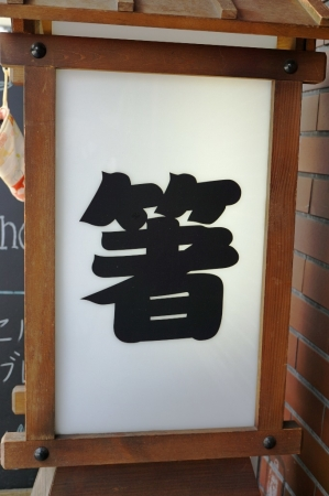 DSC00273横浜