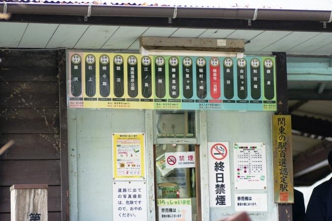 DSC02092鎌倉