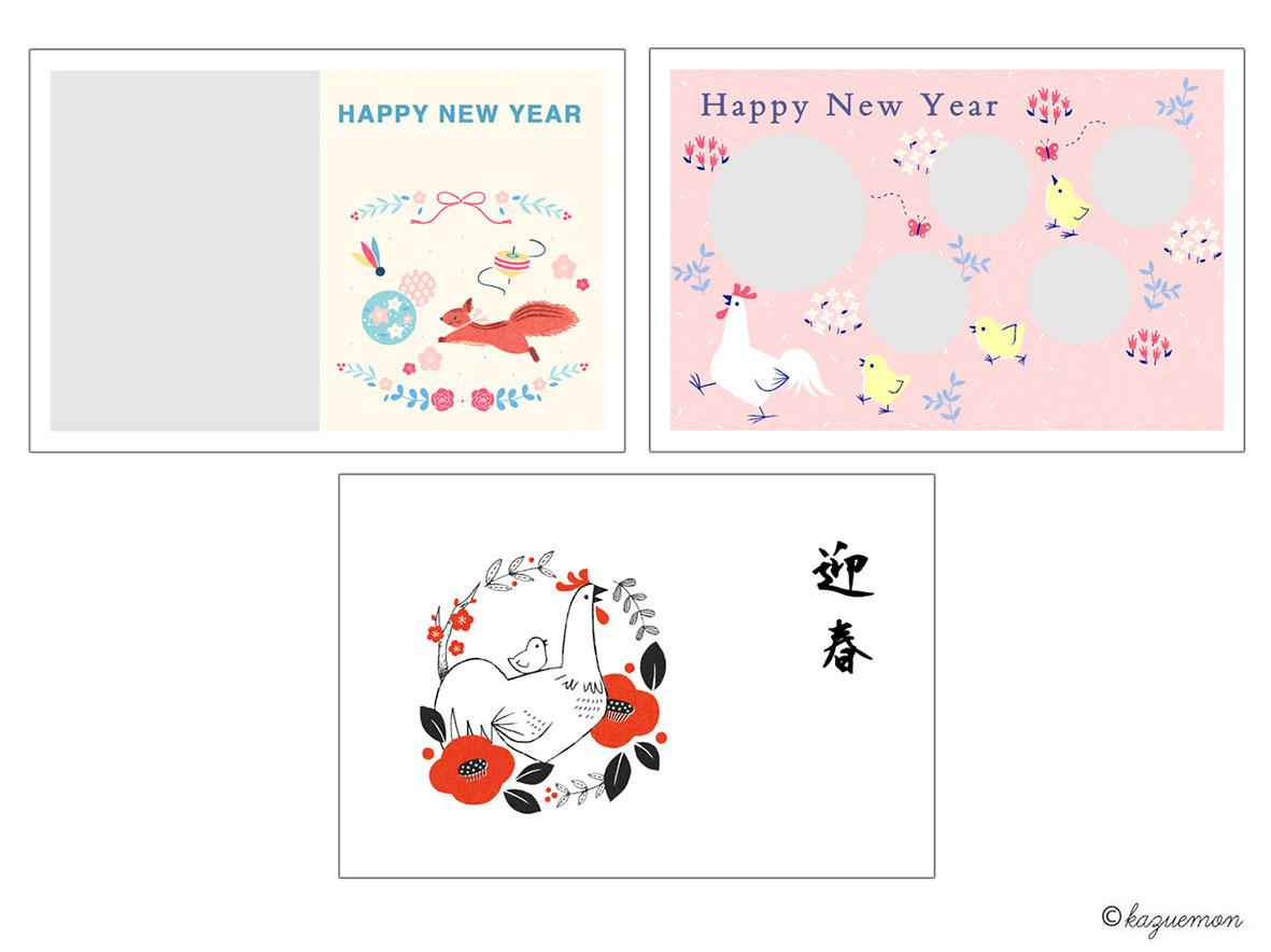 郵便年賀jp「はがきデザインキット2017」