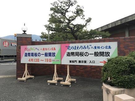 4132016広島造幣局S1