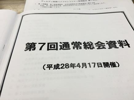 4172016マンション総会S1