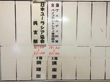 4172016マンション総会S2