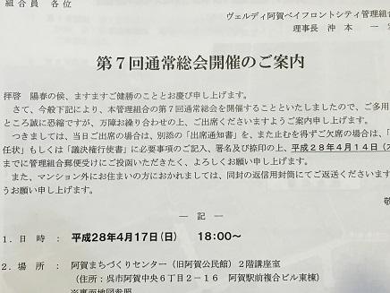 4172016マンション総会S8