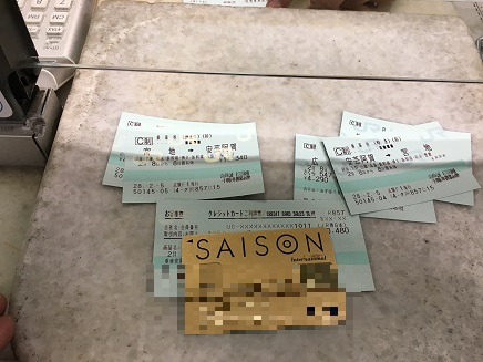 2052016JR切符S3
