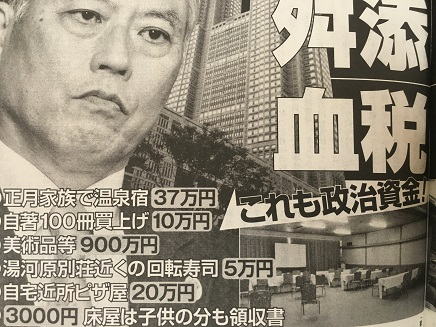 5152016文春記事S