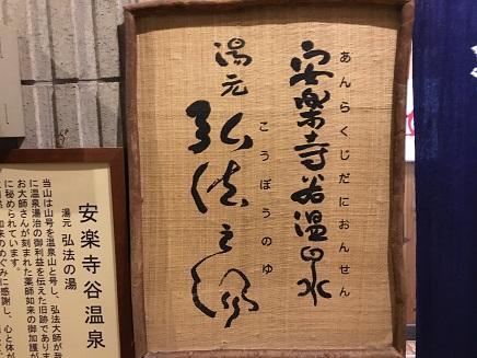 53120162遍路安楽寺宿坊S1