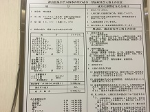 6012016 神山温泉四季の里SS3