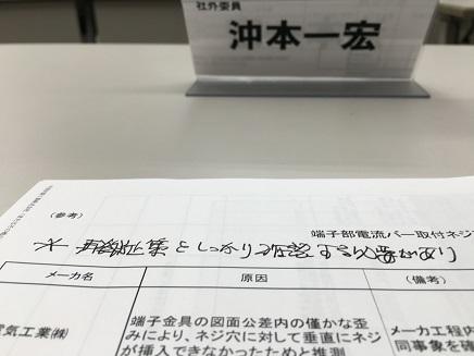 5242016委員会S1