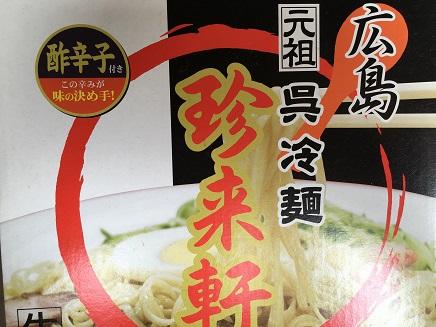 6152016 呉冷麺S
